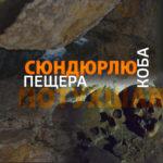 Потухшая пещера Сюндюрлю-коба
