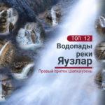 Водопады реки Яузлар. ТОП12