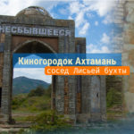 Киногородок Ахтамань — сосед Лисьей бухты. Несбывшееся.