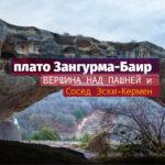 Плато Зангурма-Баир. Вершина над пашней и сосед Эски-Кермен