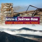 Бабуган и Зейтин-Кош. Самые высокие горы Крыма
