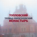 Топловский  Троице-Параскеевский монастырь и его источники