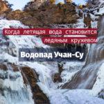 """Водопад Учан-Су. Когда """"летящая вода"""" становится ледяным кружевом"""