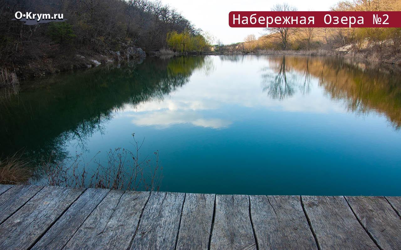 Набережная Озера №2