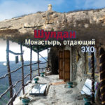 Шулдан. Пещерный монастырь, отдающий Эхо