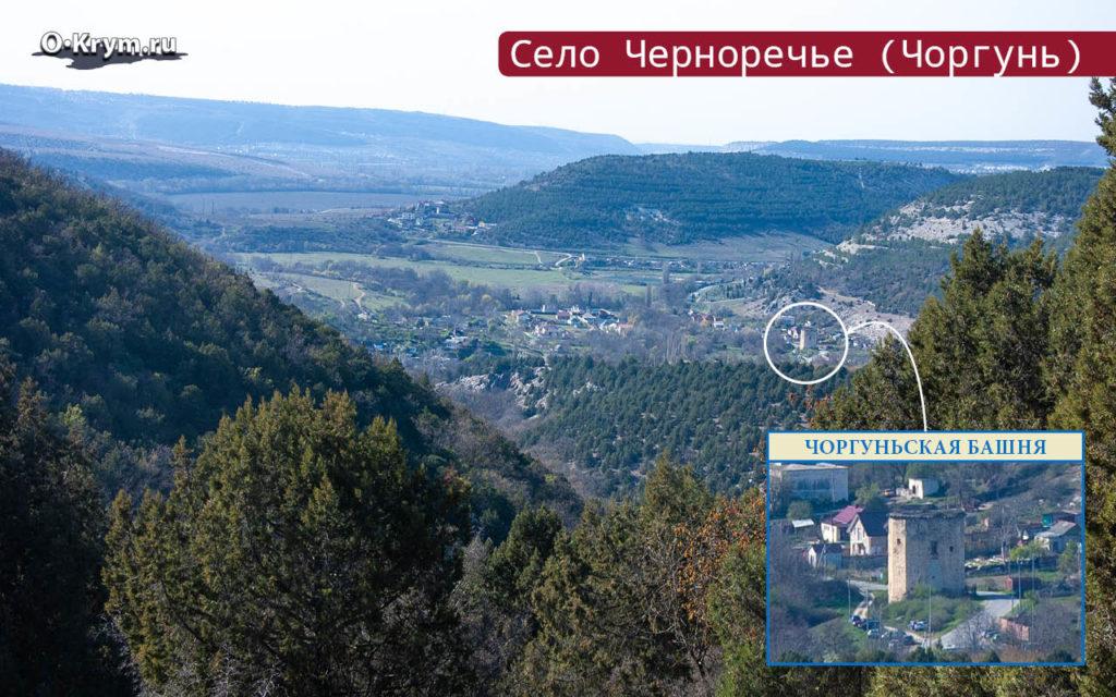 Село Черноречье (Чоргунь)