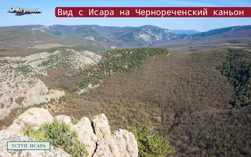 Вид с Исара на Чернореченский каньон