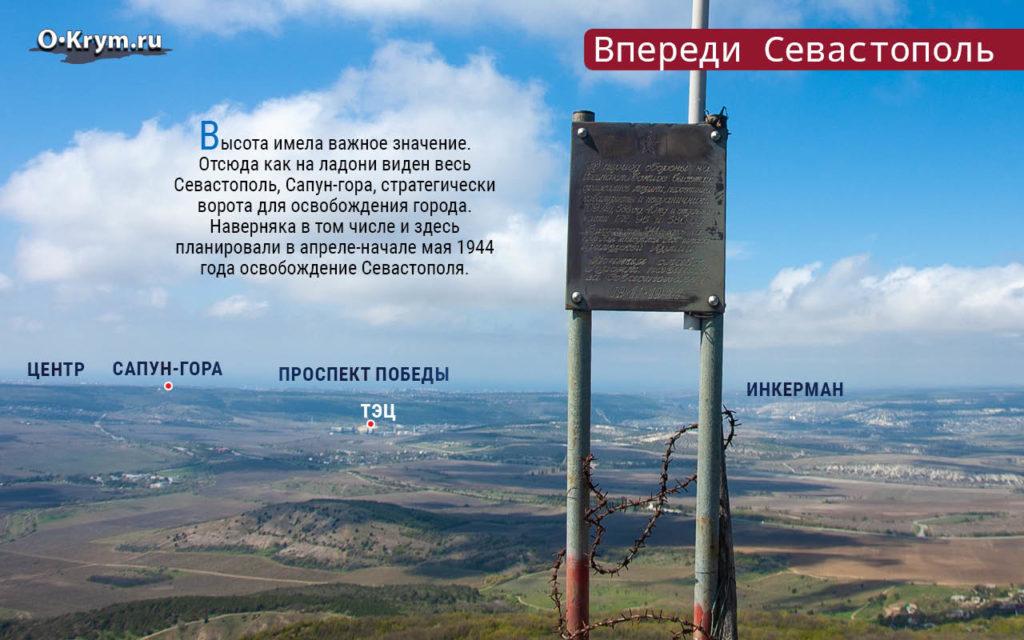 Впереди Севастополь
