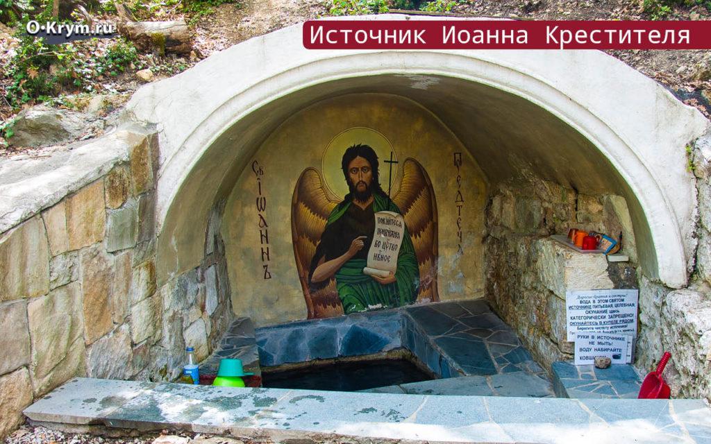 Источник Иоанна Крестителя