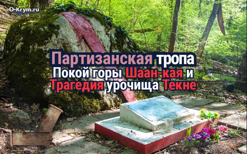 Partizanskaya_tropa_Sevastopol