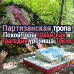 Партизанская тропа у Севастополя. Покой горы Шаан-кая и трагедия урочища Текне