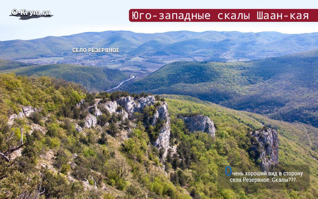 Юго-западные скалы Шаан-кая