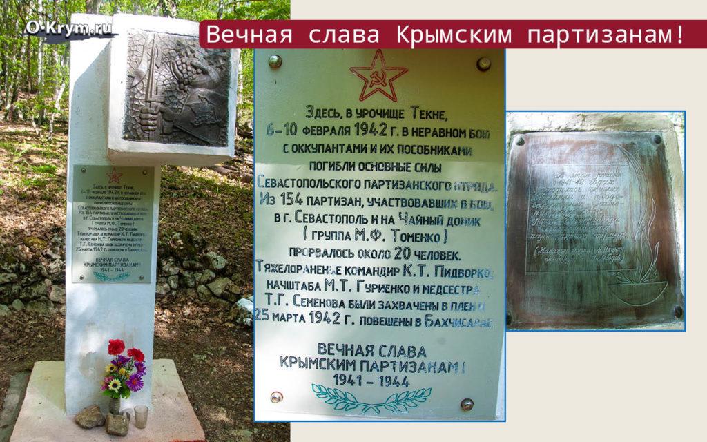 Вечная слава Крымским партизанам!