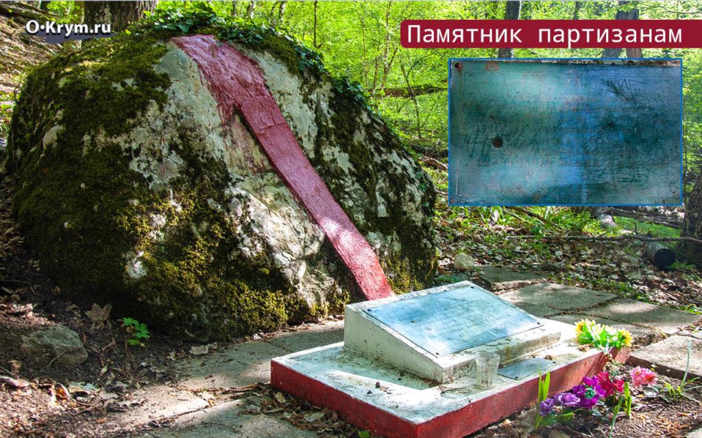 Памятник партизанам. Место захоронения