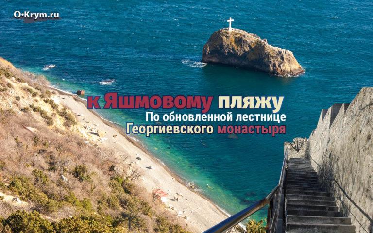 stairs_Yashmovyy