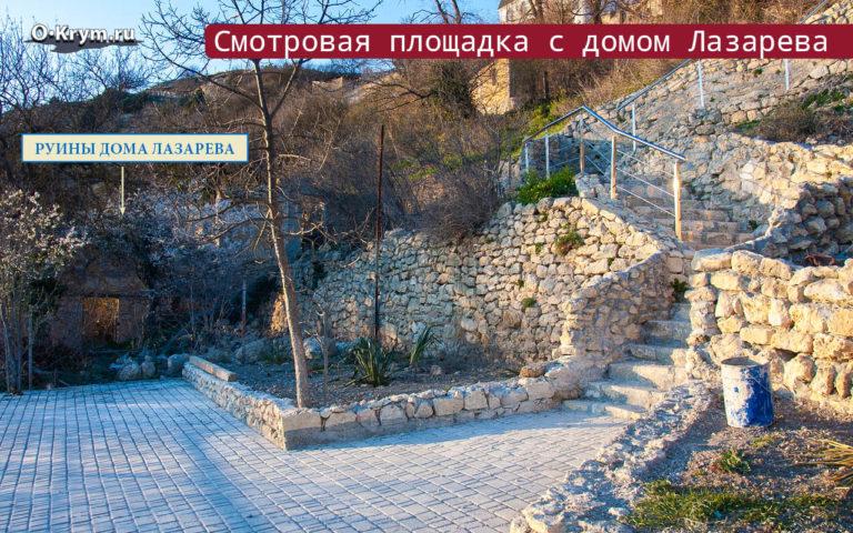 Смотровая площадка с домом Лазарева