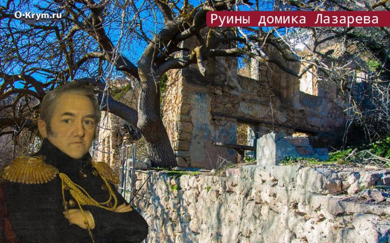 Руины домика Лазарева