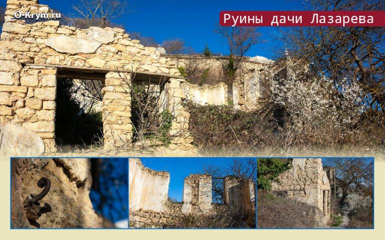 Руины дачи Лазарева