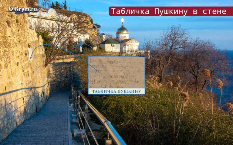 Табличка Пушкину в стене
