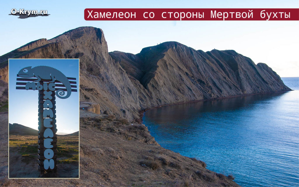 Хамелеон со стороны Мертвой бухты