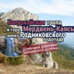 Капуркайская тропа к горе  Мердвень-Каясы. Родниковский                      водопад.