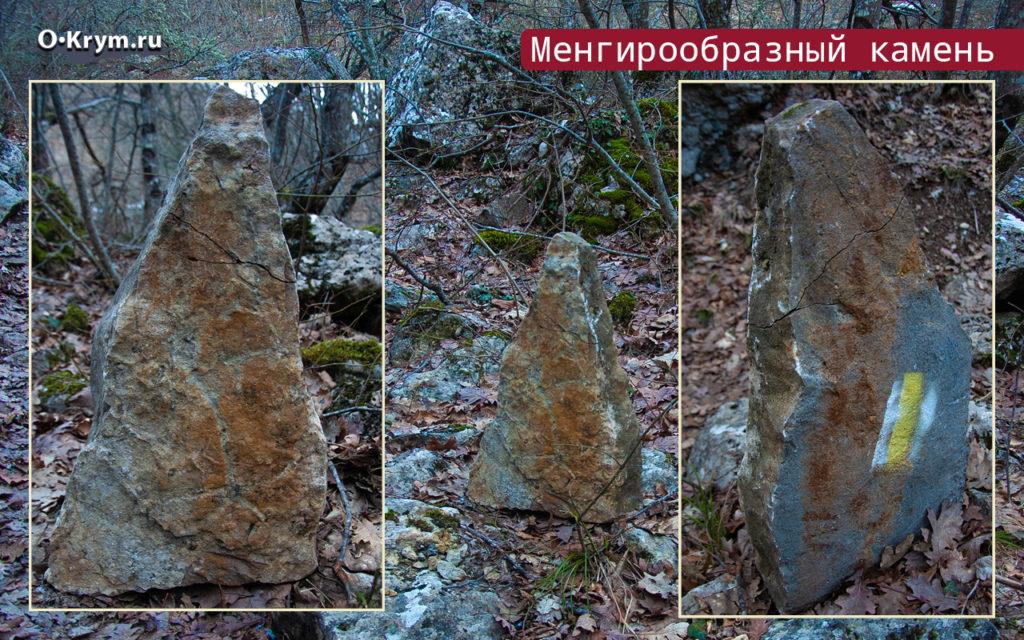Менгирообразный камень