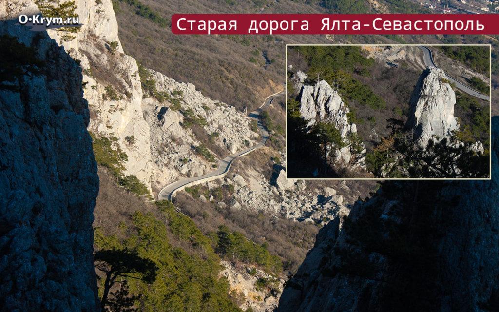 Старая дорога Ялта-Севастополь