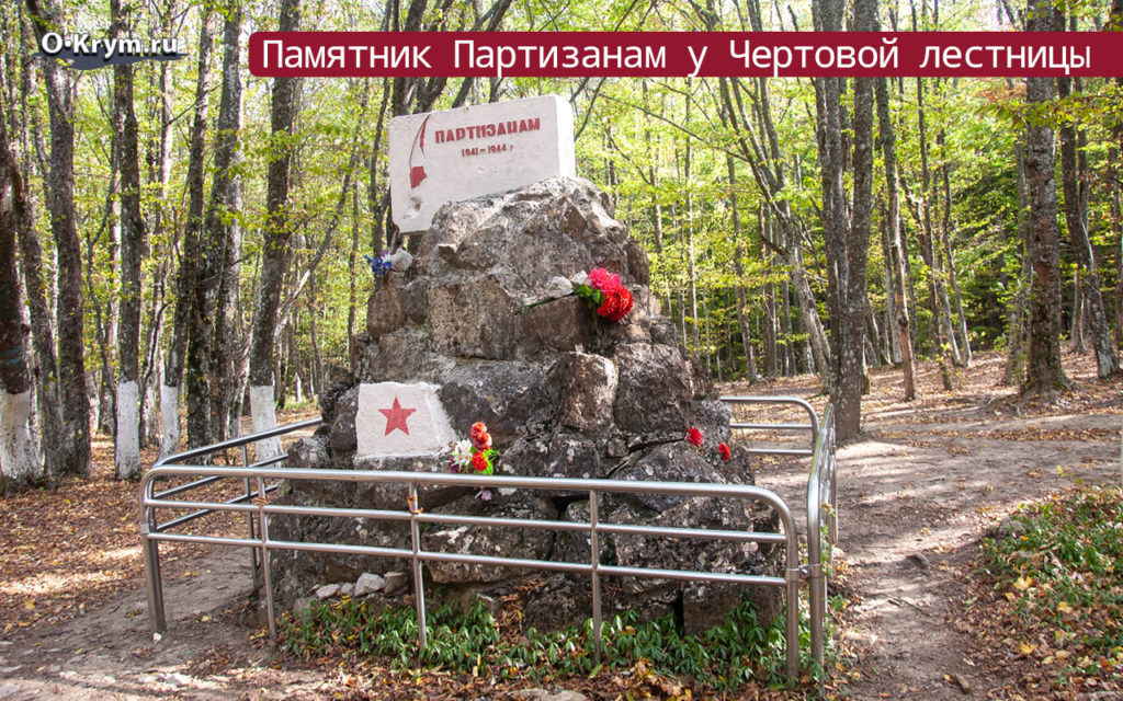 Памятник Партизанам у Чертовой лестницы