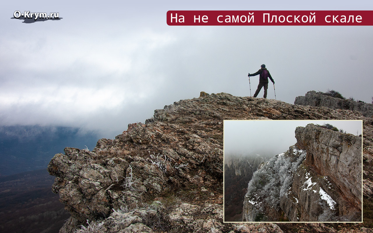 С вершины Ялпах-кая (Плоская скала)