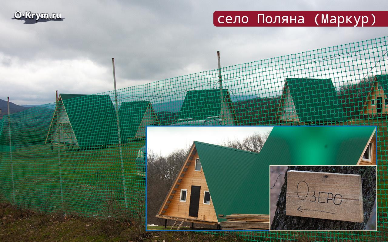 Село Поляна (Маркур)