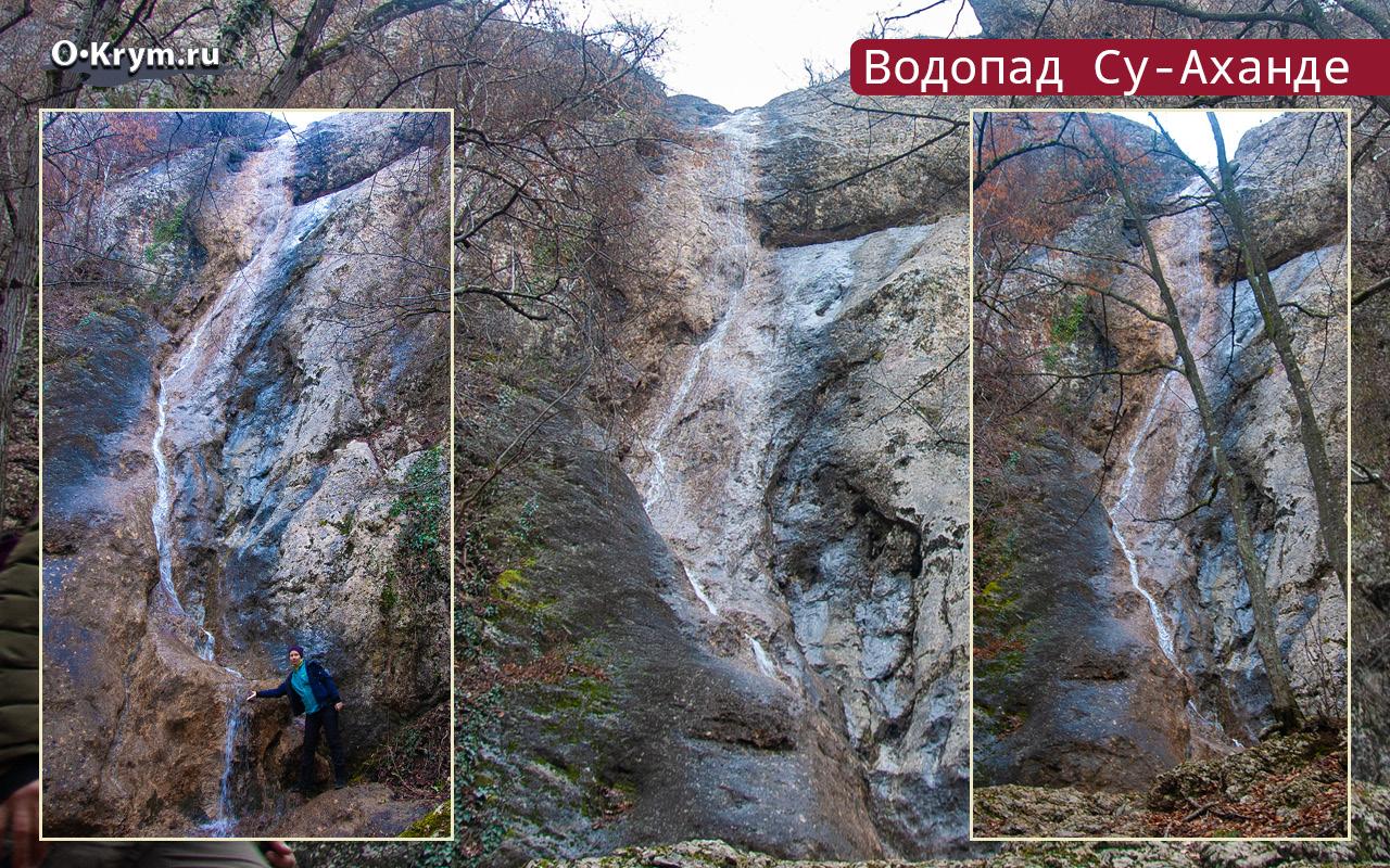 Водопад Су-Аханде