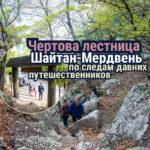 Чертова лестница Шайтан-Мердвень. По следам давних путешественников