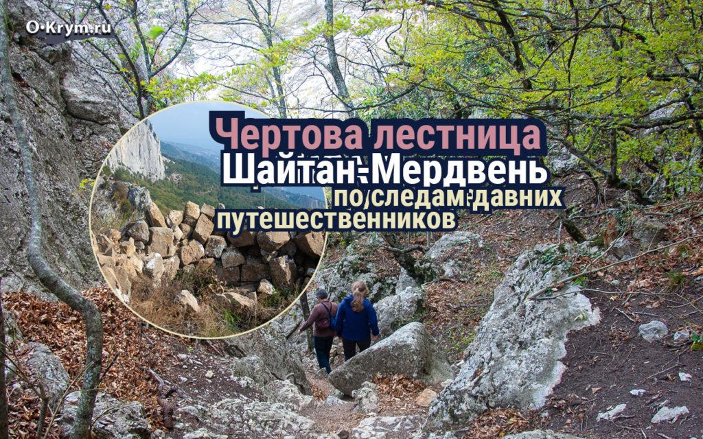 Chertova Lestnitca