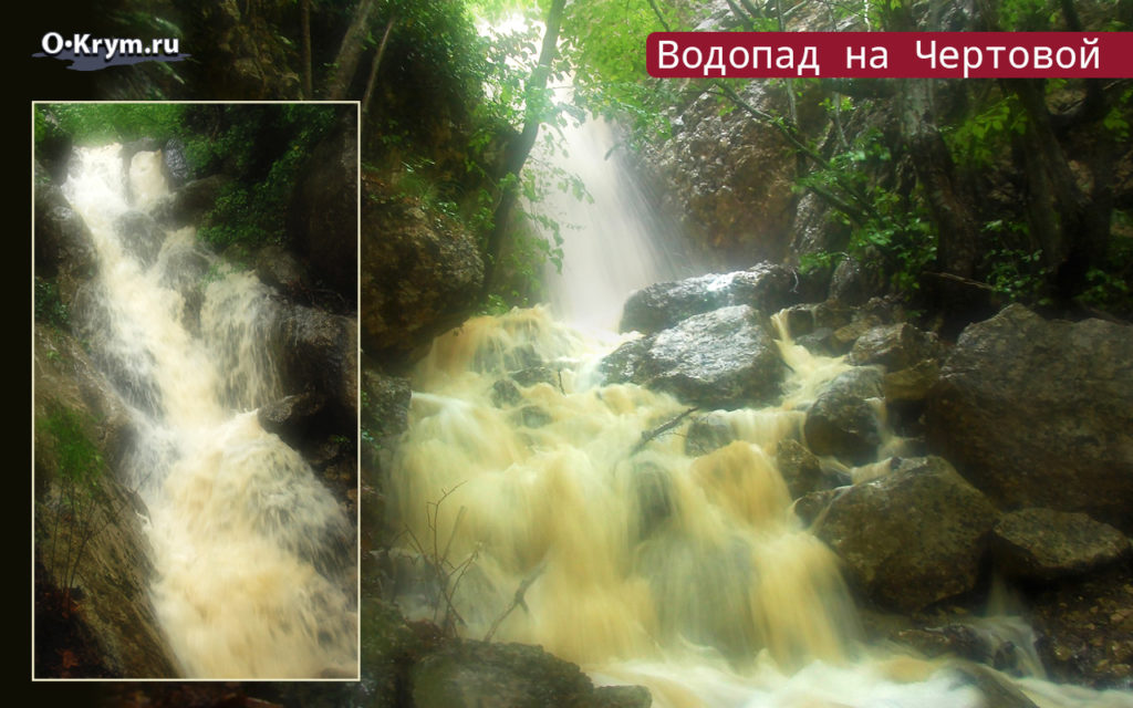 Водопад на Чертовой