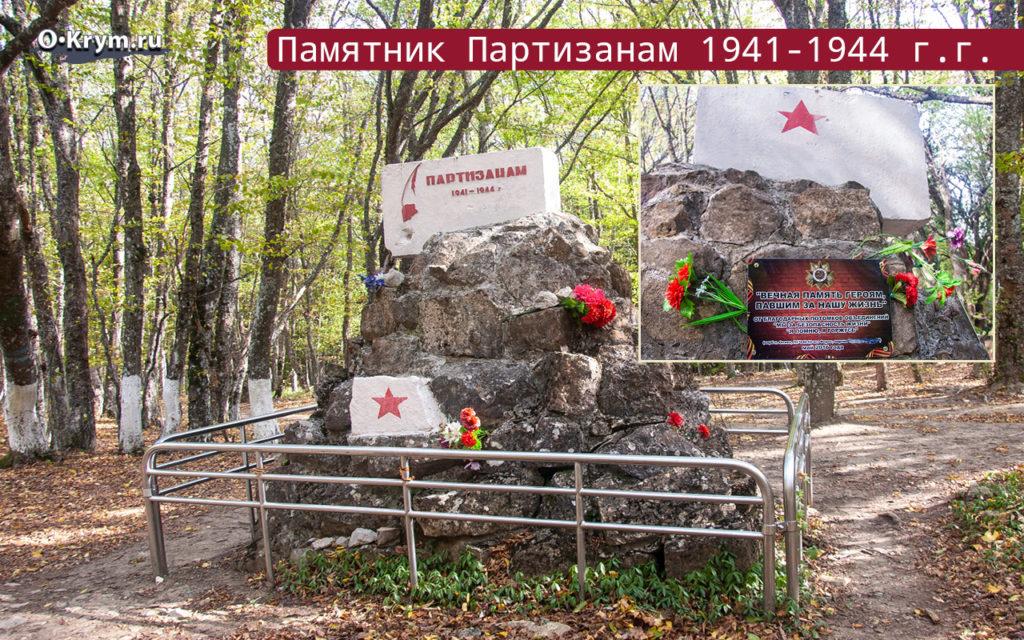 Памятник Партизанам 1941-1944 г.г.