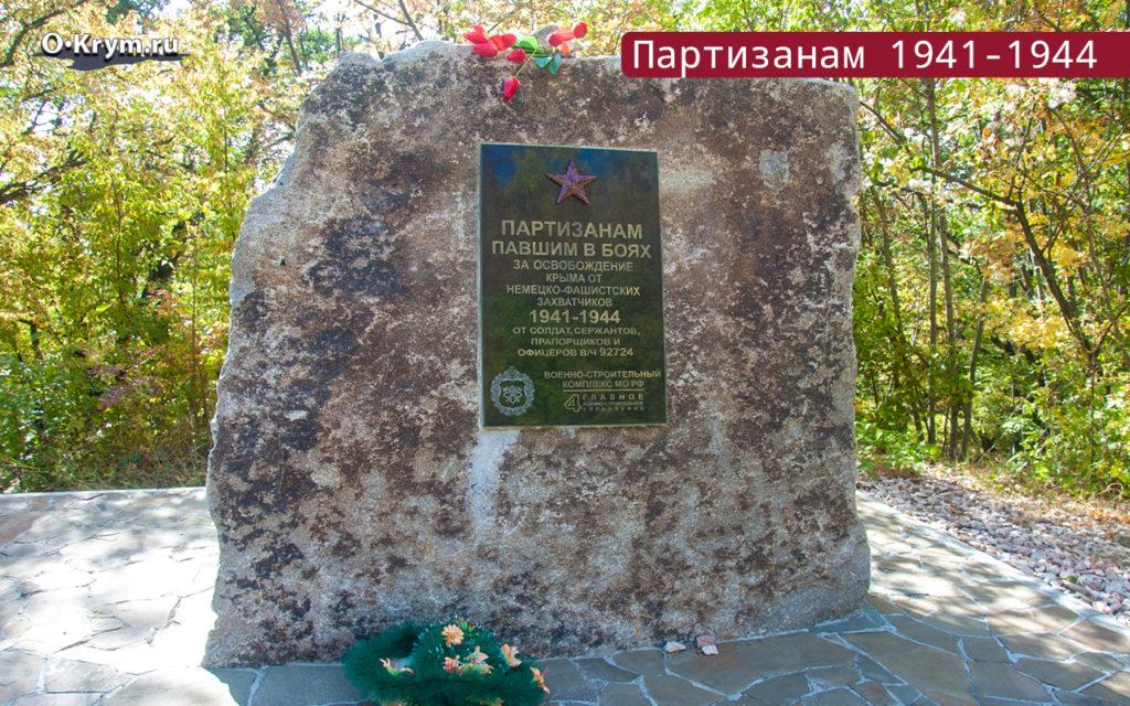 Памятник Партизанам 1941-1944