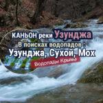 Каньон реки Узунджа. В поисках водопадов: Узунджа, Сухой, Мох