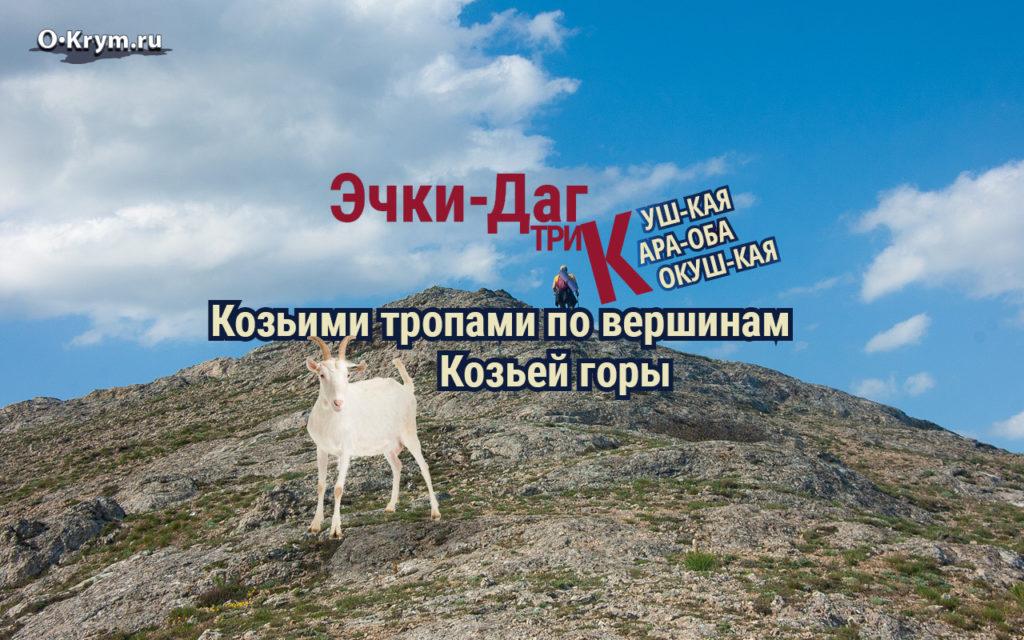 Echki-dag