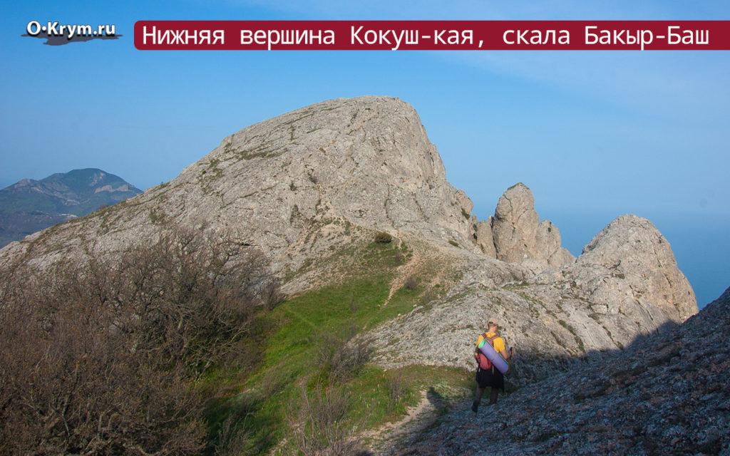Нижняя вершина Кокуш-кая, скала Бакыр-Баш