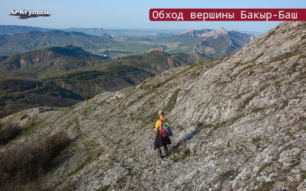 Обход вершины Бакыр-Баш