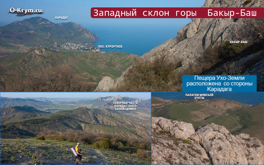 Западный склон горы  Бакыр-Баш