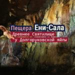 Пещера  Ени-Сала. Древнее Святилище  у Долгоруковской яйлы