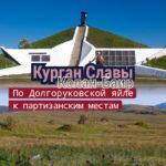 Курган Славы. По Долгоруковской яйле к партизанским местам Колан-Баир