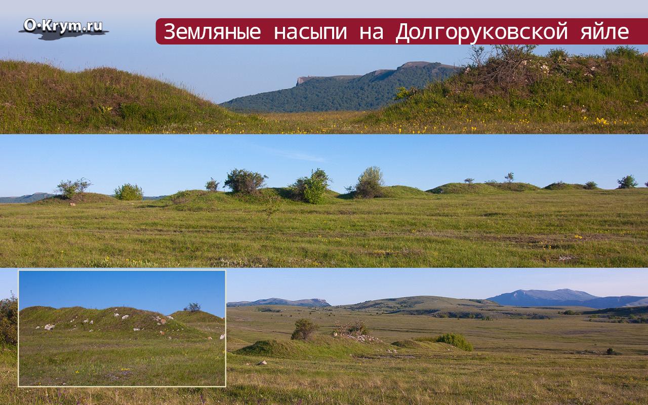 Земляные насыпи на Долгоруковской яйле