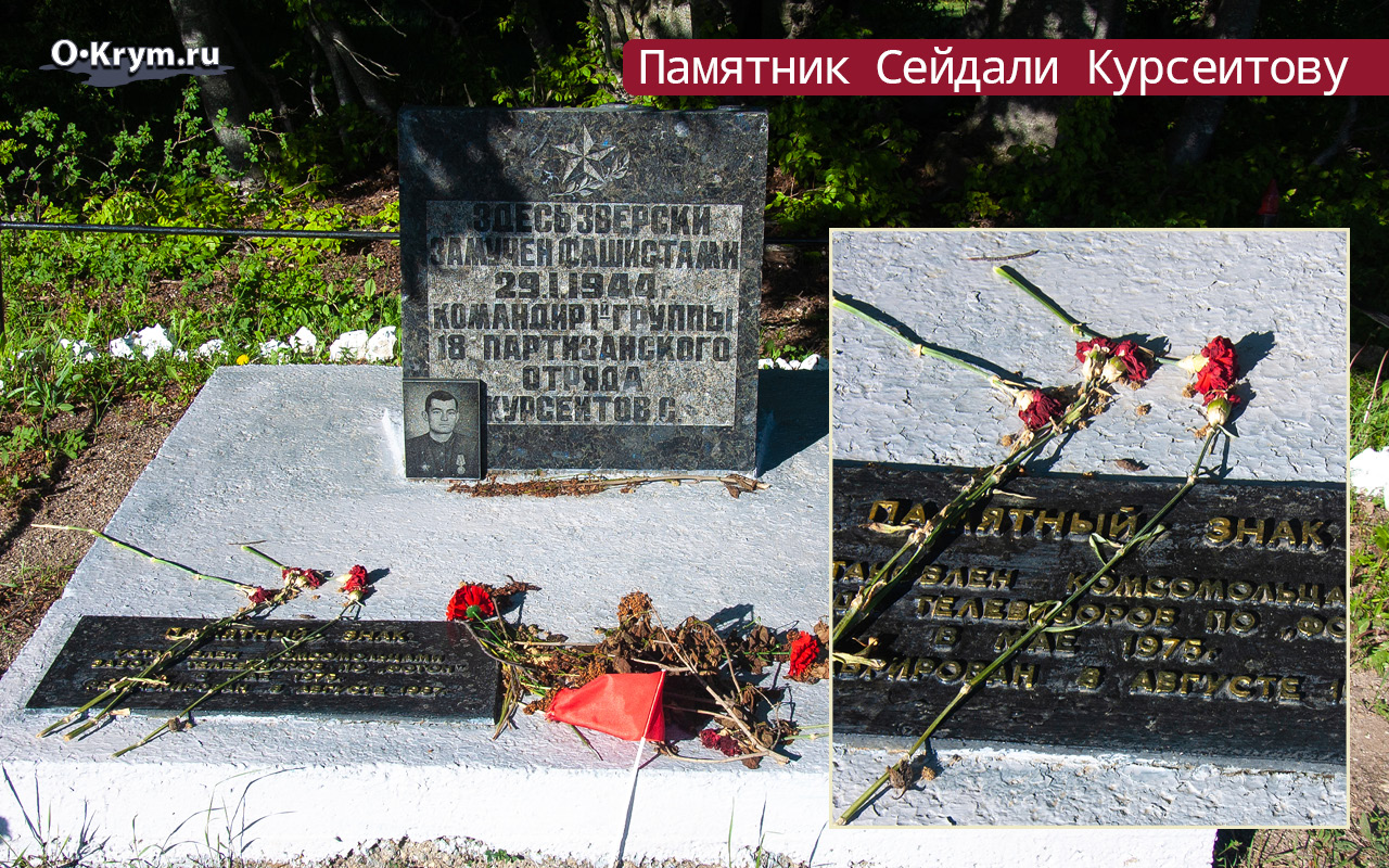 Памятник Сейдали Курсеитову