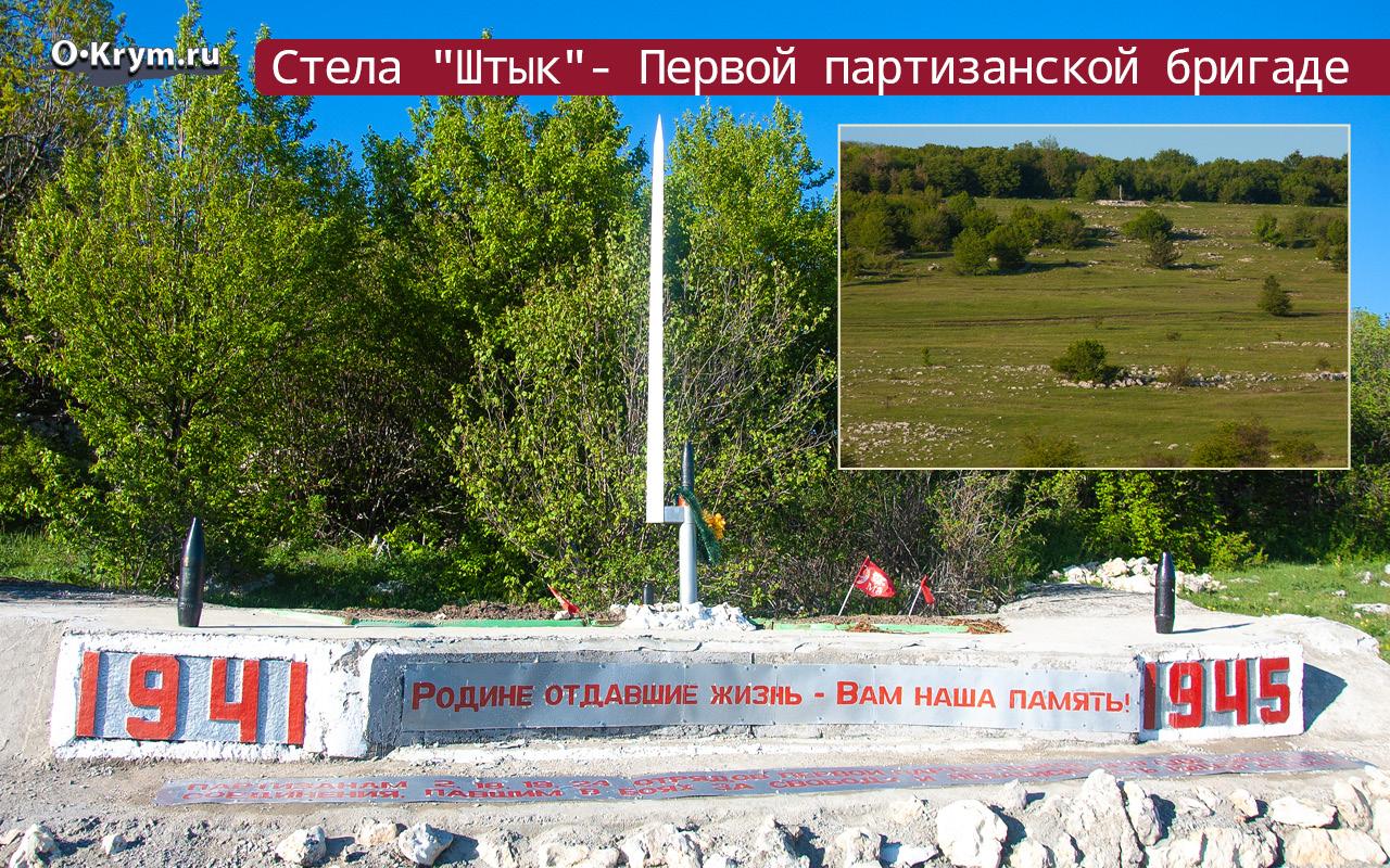 """Стела """"Штык""""- Первой партизанской бригаде"""