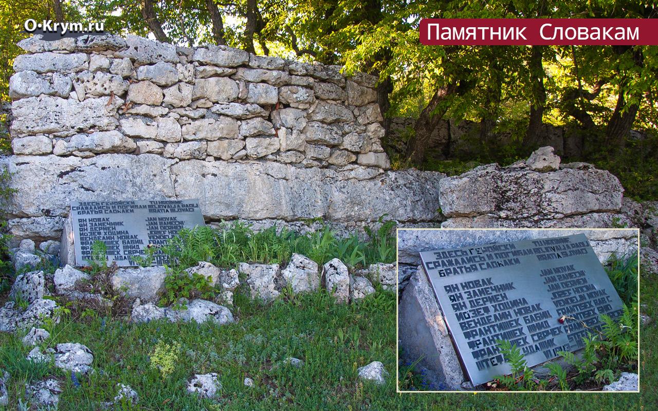 Памятник Словакам