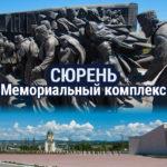 Мемориальный комплекс «Путь возрождения народов Крыма» у станции Сюрень