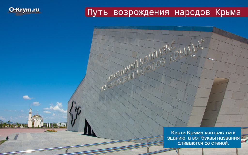 Путь возрождения народов Крыма
