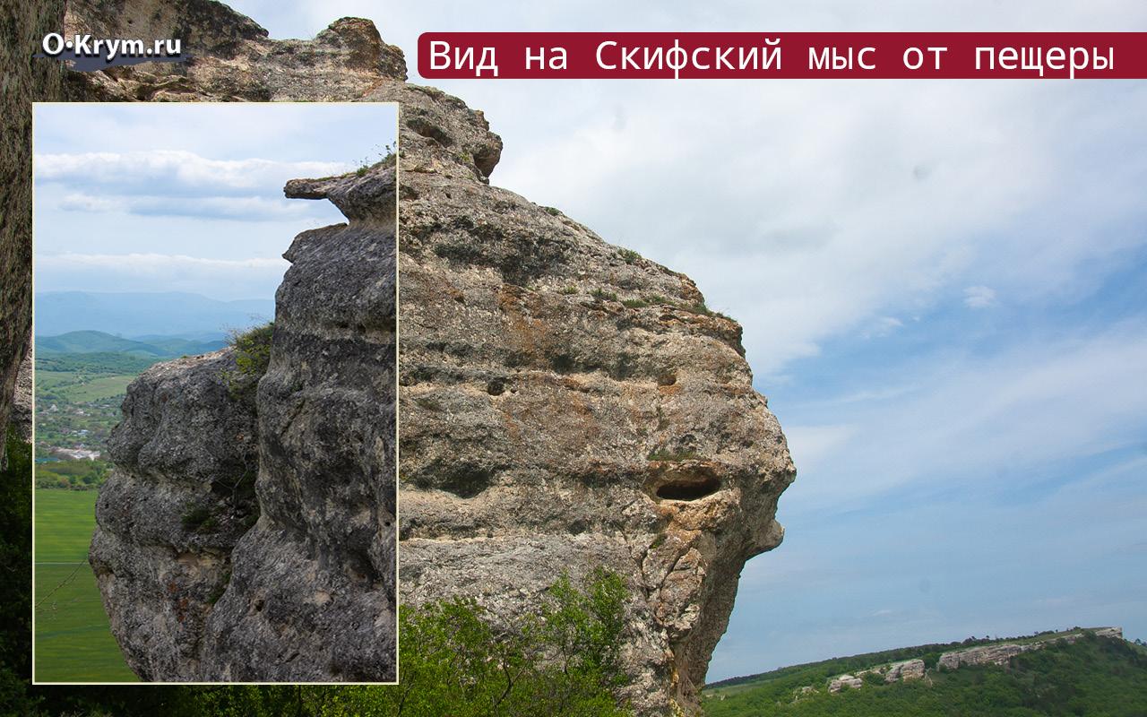 Вид на Скифский мыс от пещеры Змеиной